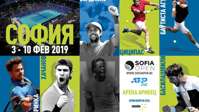 Sofia Open 2019 draw to be held on February 2 at 15:00