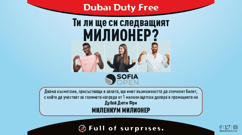Двама от зрителите на Sofia Open 2020 ще участват в томболата за 1 милион долара на Dubai Duty Free