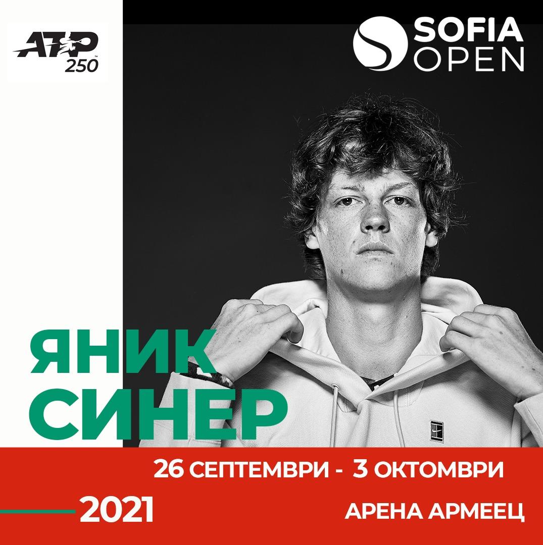 Шампионът се завръща! Яник Синер потвърди участието си на Sofia Open